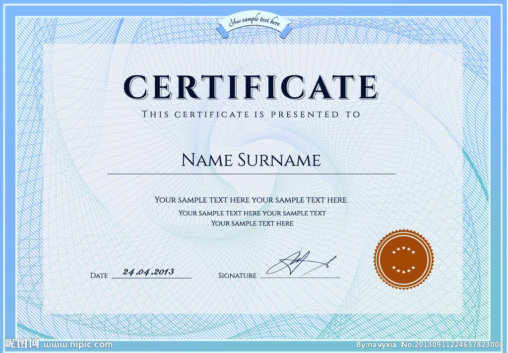 数据安全证书