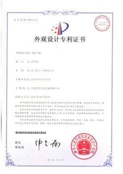 云终端外观设计专利证书