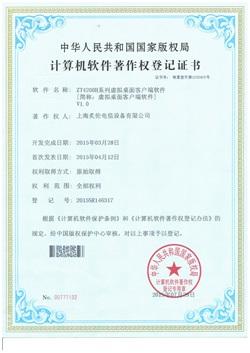 云终端软件著作权证书