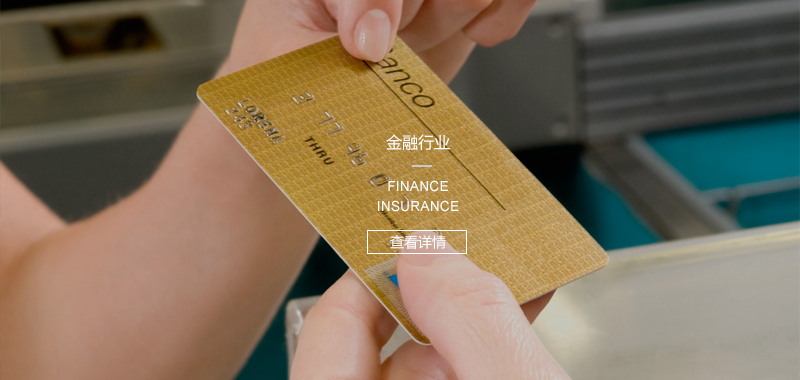 云桌面应用于金融保险