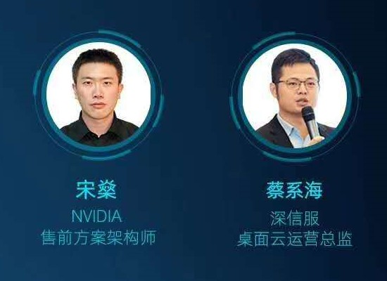 GPU虚拟化讲师